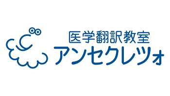 提携校のご紹介(医学翻訳教室「アンセクレツォ」)